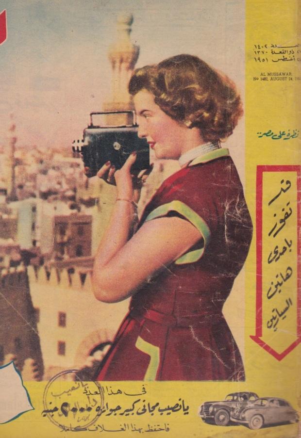 A 1951 magazine page