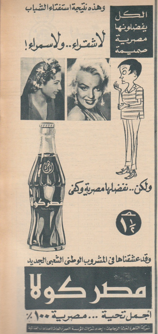 Egyptian Cola Advertisement: 100% Egyptian