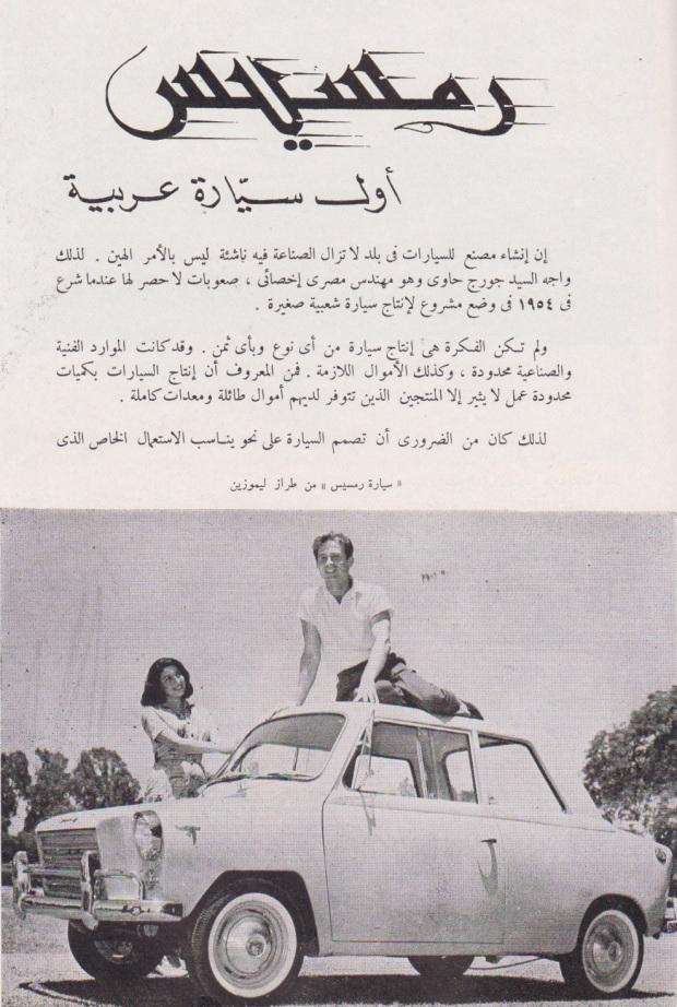 ramsees1960